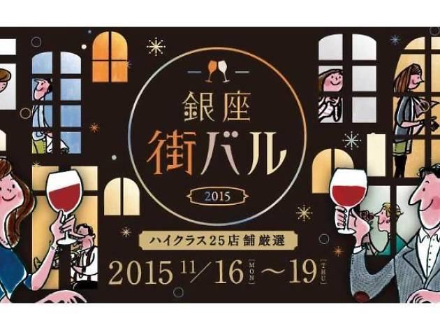 Ginza Bar Round 2015