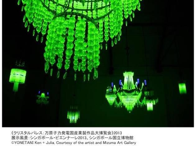 米谷健+ジュリア展「Wishes」