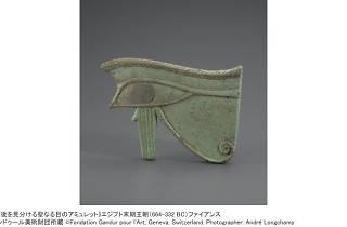 古代エジプト美術の世界展