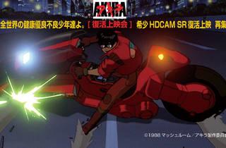 AKIRA アキラ 復活上映