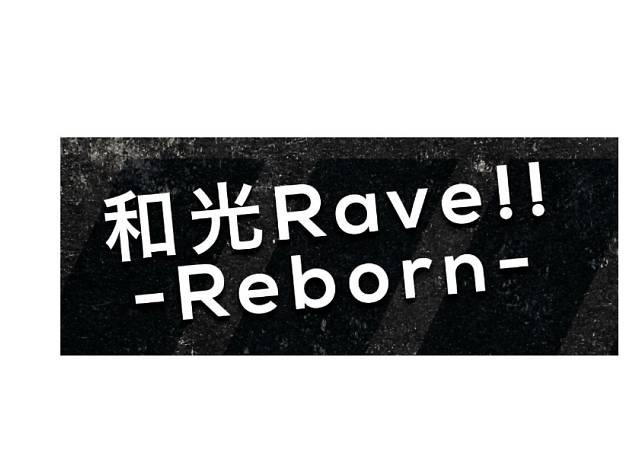和光Rave!! -Reborn-