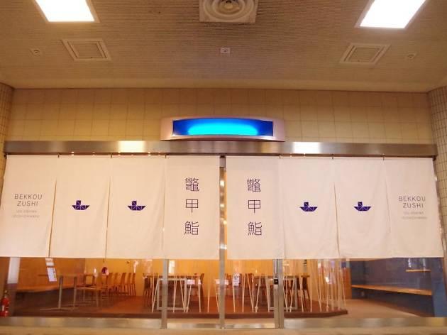 鼈甲鮨 BEKKOUZUSHI