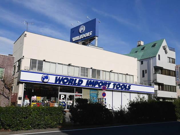 ワールドインポートツールズ板橋本店