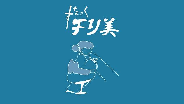 昭和歌謡ナイト すなっく チリ美