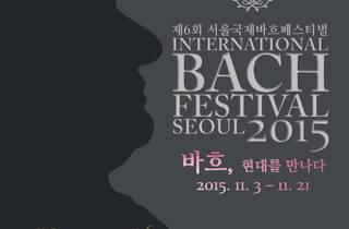제6회 서울 국제 바흐 페스티벌