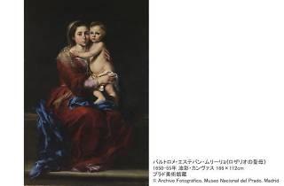 プラド美術館展 ースペイン宮廷 美への情熱