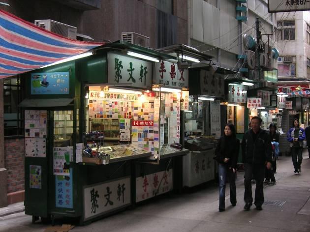 Chop Alley