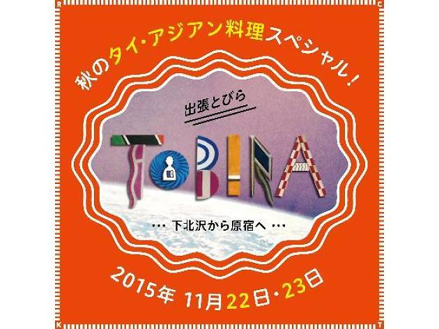 TOBIRA × ROCKET「秋のタイ・アジアン料理スペシャル!出張TOBIRA」