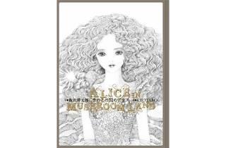 KYOTARO展「きのこの国のアリス」