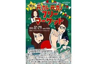 元カレ元カノフリーマーケット on クリスマス・イブ