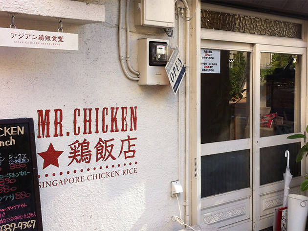 Mr.Chicken鶏飯店
