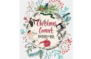 """2015 Christmas Concert """"Yuhki Kuramoto and Friends"""""""