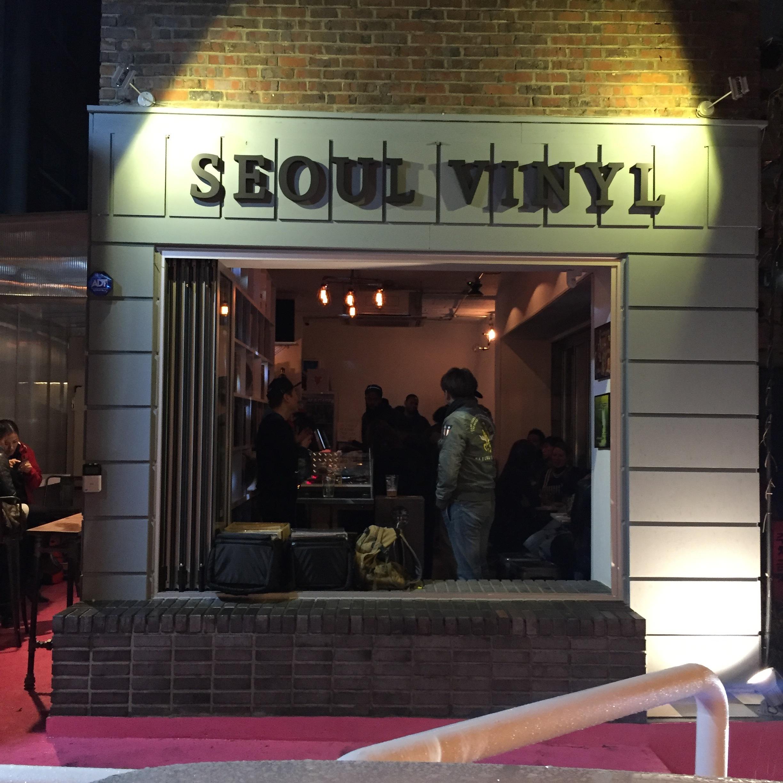 서울 바이닐