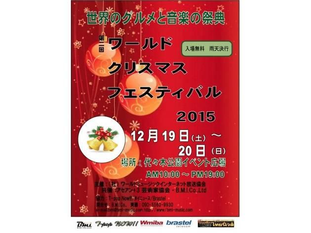 第2回ワールドクリスマスフェスティバル2015