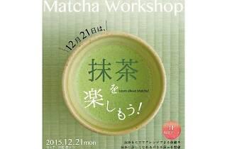 Matcha Workshop ~抹茶を楽しもう!BROOK'Sが提案する美味しい抹茶体験~