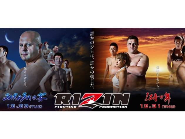 RIZIN FIGHTING WORLD GRAND-PRIX 2015さいたま3DAYS