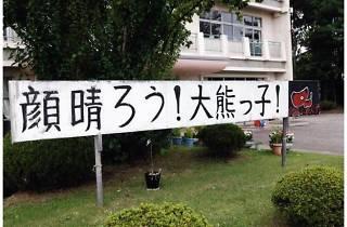 okuma3