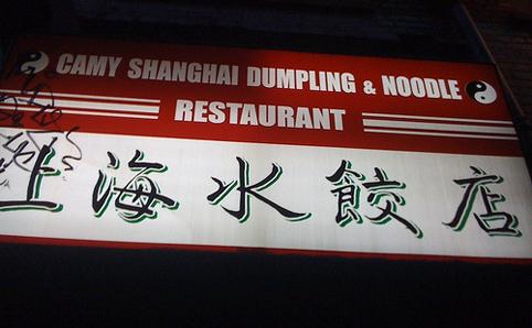 Camy Shanghai Dumpling and Noodle Restaurant