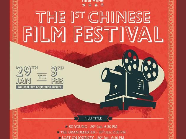 China film festival