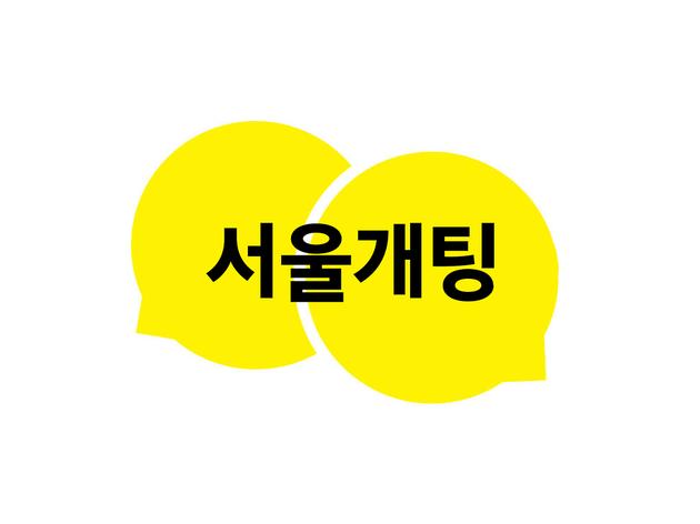 서울개팅_메인