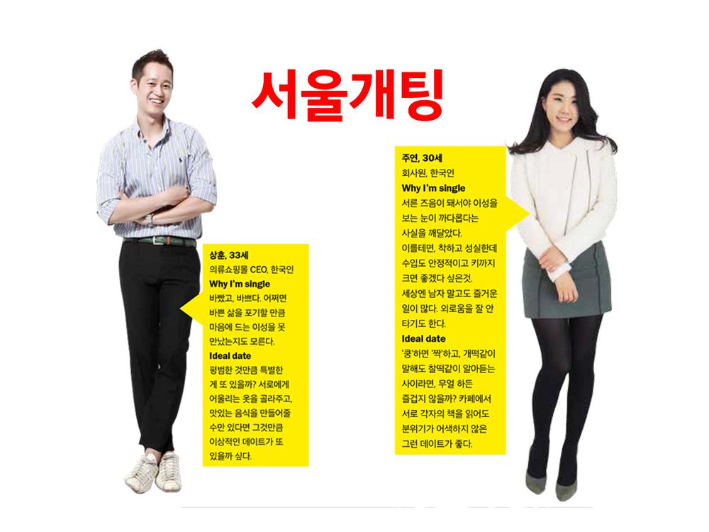 서울개팅: 상훈 and 주연