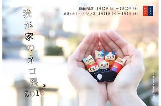 Cat Exhibit at Katakana