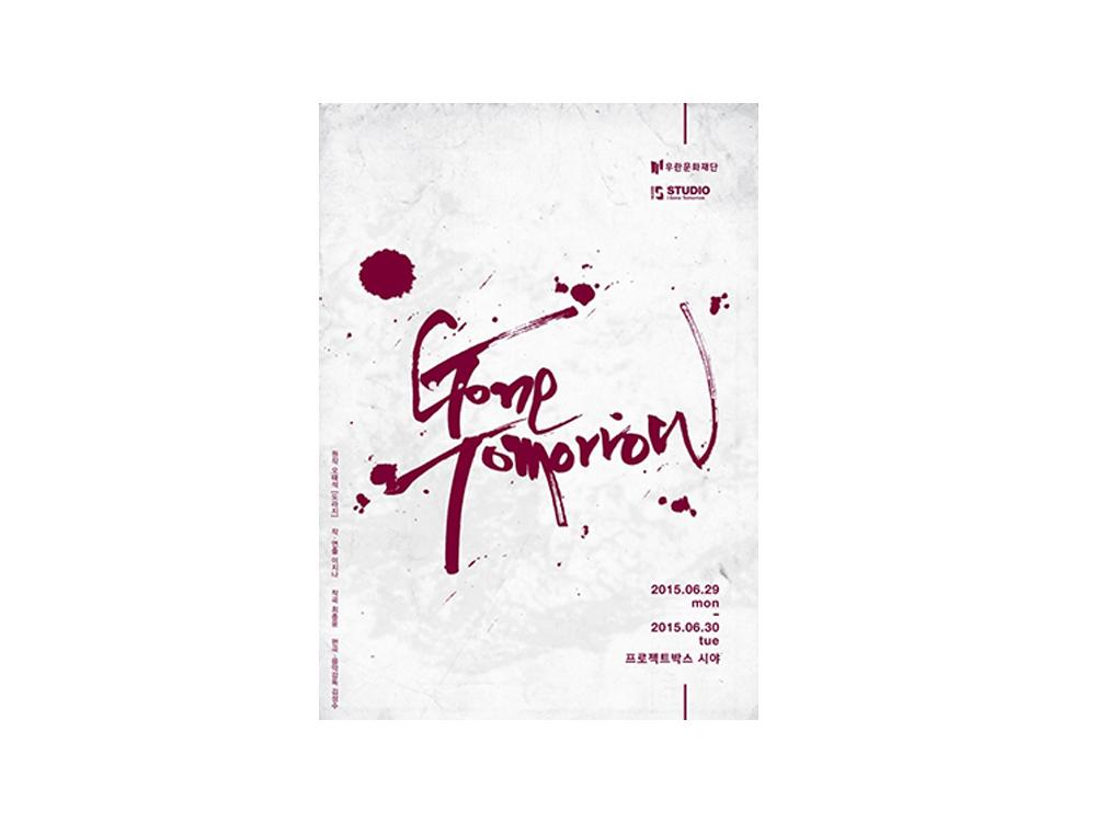 김수로프로젝트 18탄: 곤 투모로우