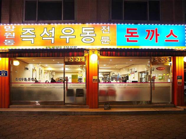 Mangwon Udon