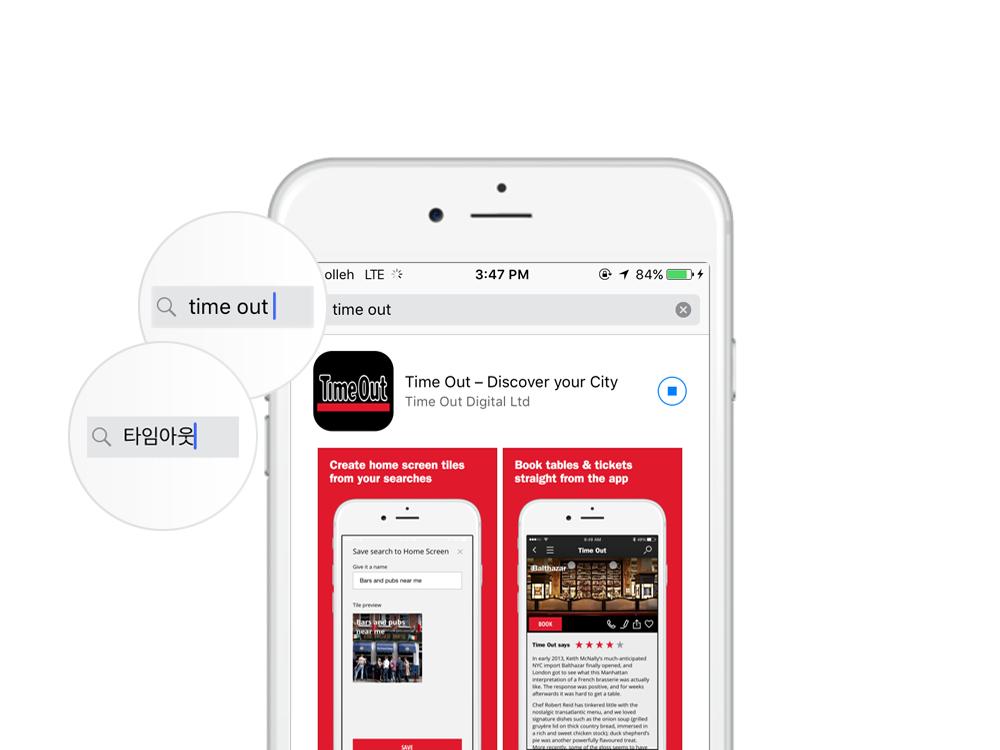 Time Out 모바일 앱 다운로드는 이렇게!