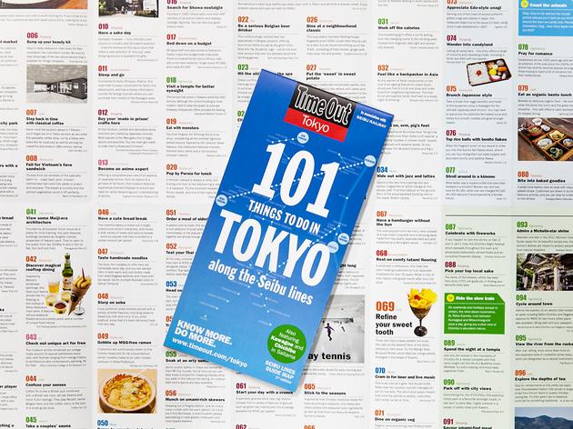 『東京でしかできない101のこと、西武線沿線版』が登場