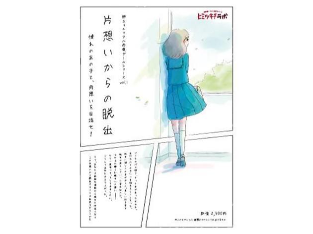 胸きゅんリアル恋愛ゲームシリーズvol.1「片想いからの脱出」再演
