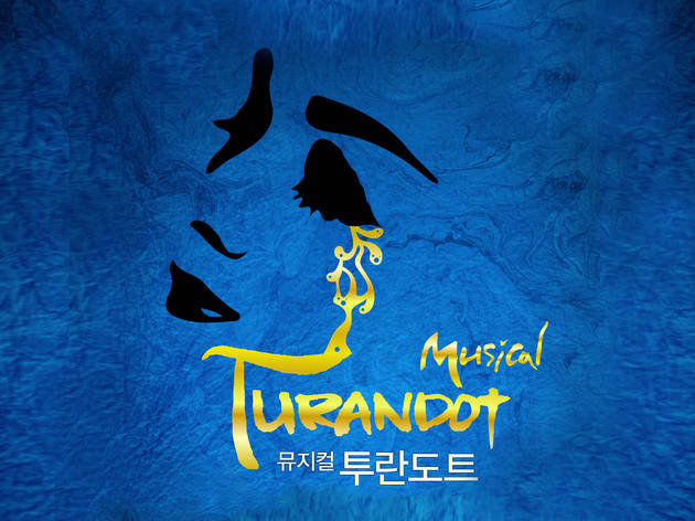 Musical Turandot Room Package at the Sheraton Seoul D-Cube City