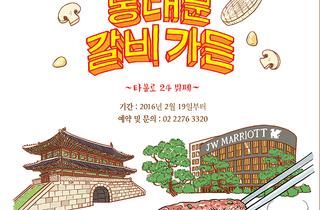 JW메리어트 동대문 스퀘어 서울 타볼로 24 동대문 갈비가든