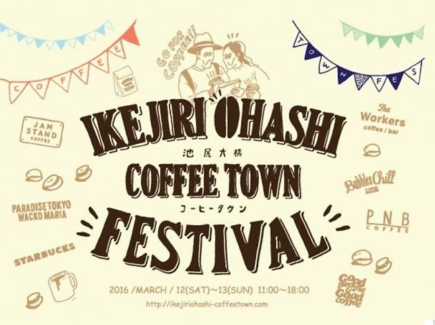 池尻大橋コーヒータウンフェスティバル