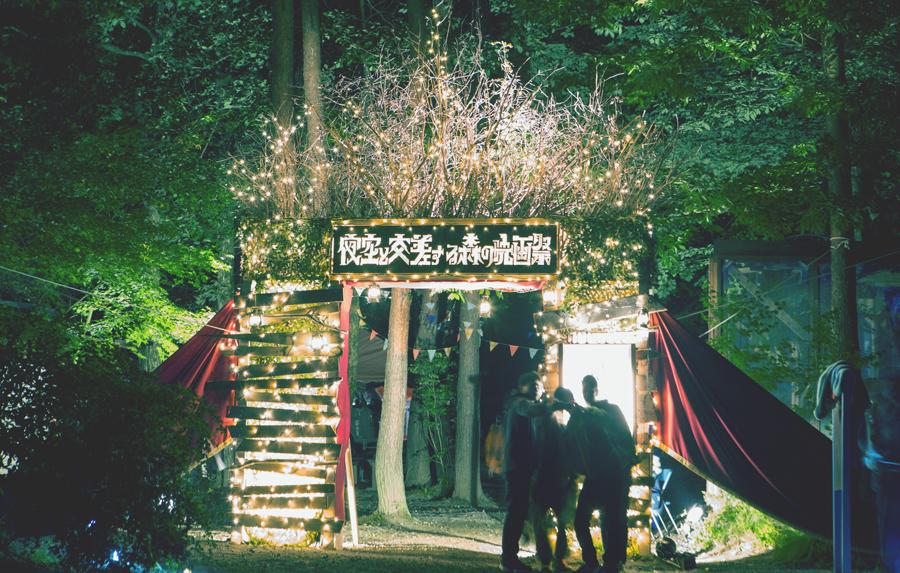夜空と交差する森の映画祭 2016