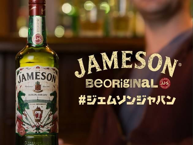 JAMESON AIRSTREAM