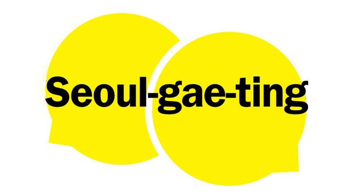 Seoul-gae-ting: Rae-yoon and Hee-ju