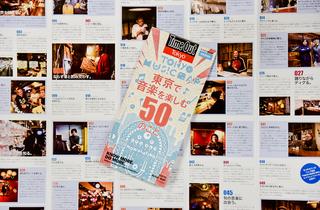 『東京で音楽を楽しむ50のこと(日本語版)』がリリース