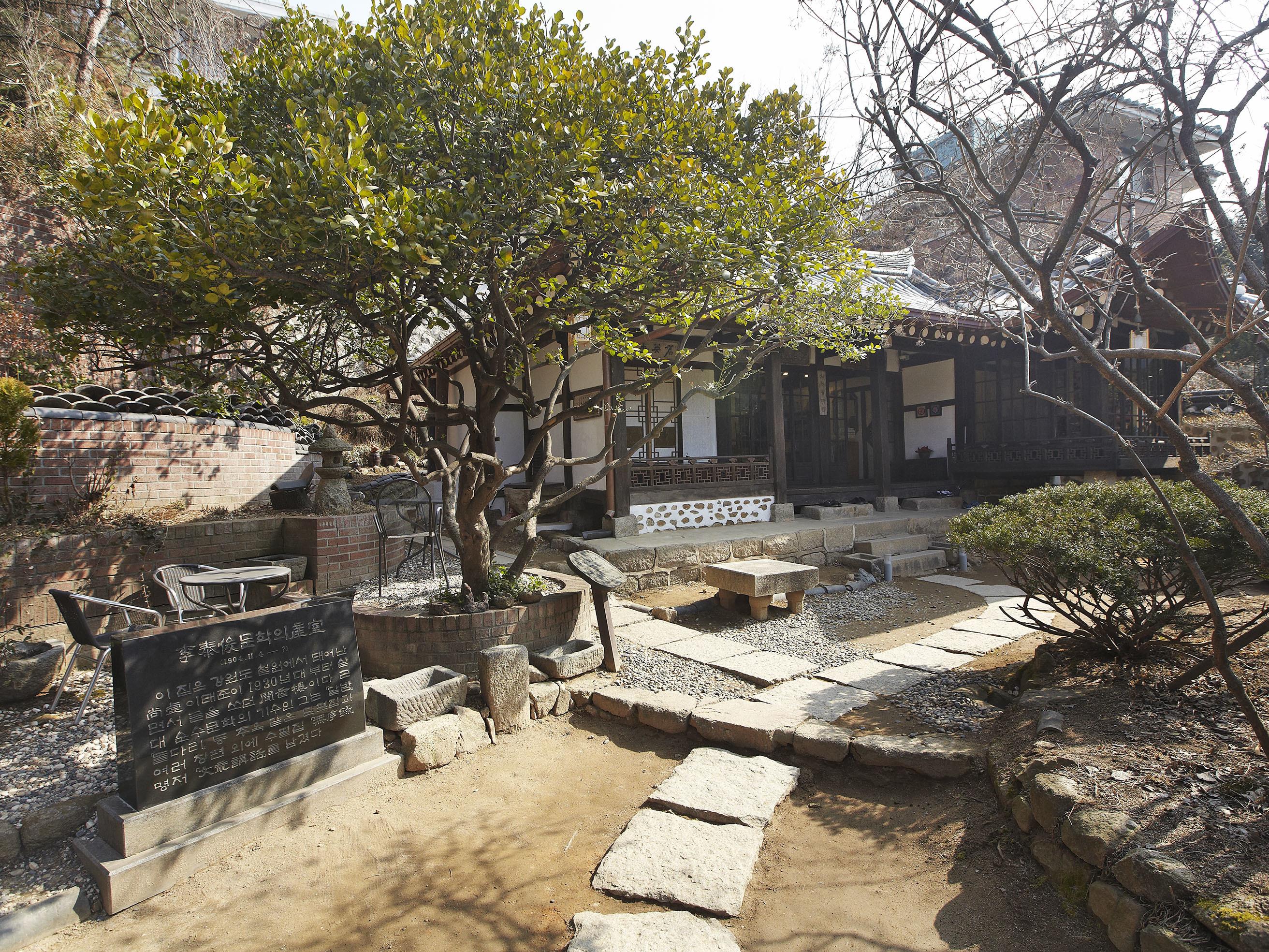 이태준 고택, 수연산방