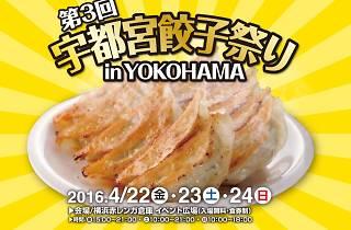 第3回宇都宮餃子祭り in YOKOHAMA