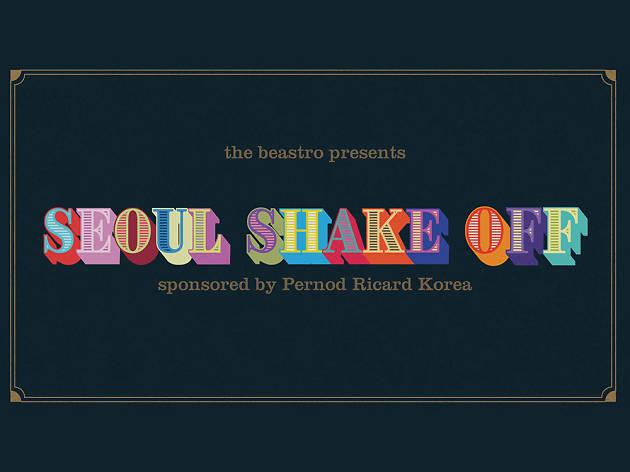 서울 쉐이크 오프!