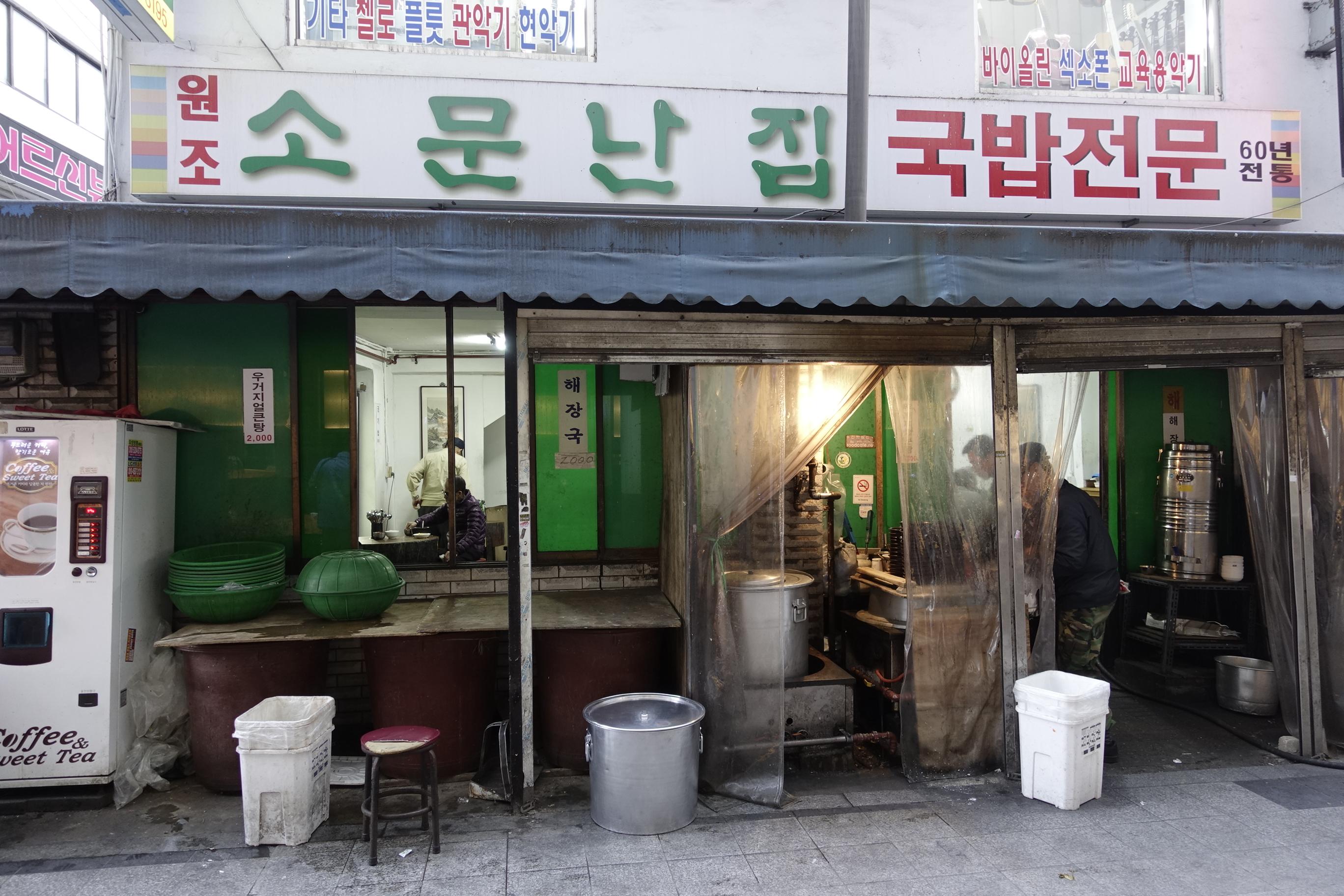 Haejangguk at Somun Nanjip