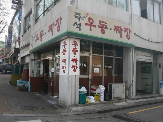 Jjajjangmyeon at Bangbae 24 Udon Jjajjang