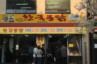 Hankook Tongdak