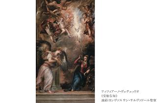 アカデミア美術館所蔵 ヴェネツィア・ルネサンスの巨匠たち