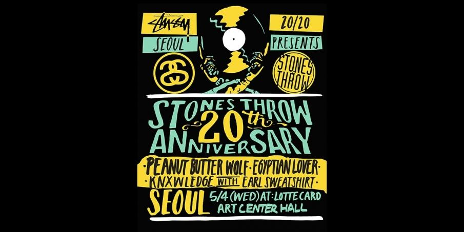 스톤스 스로우 20주년 기념