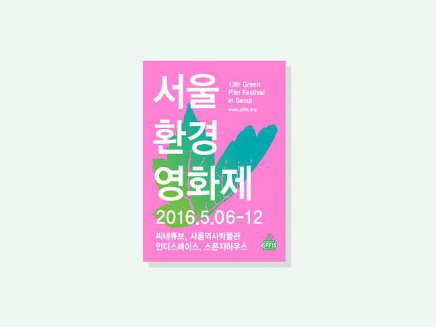 제13회 서울환경영화제