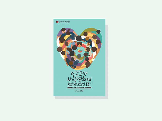 제13회 서울국제사랑영화제