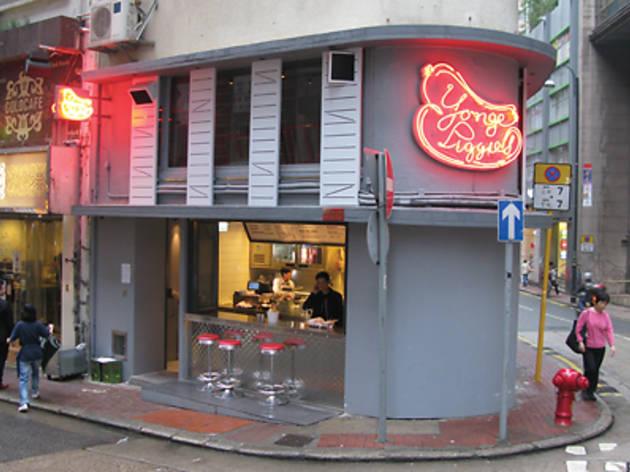 Yonge Piggies (Closed)