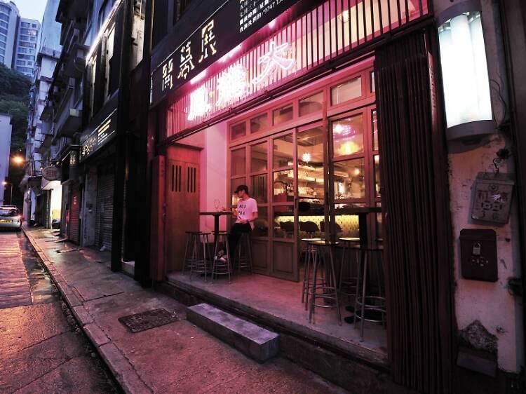 最佳小區酒吧:大龍鳳